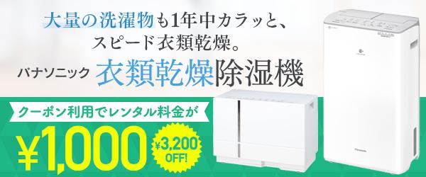 パナソニックの最新衣類除湿乾燥機が今なら1,000円でレンタル!