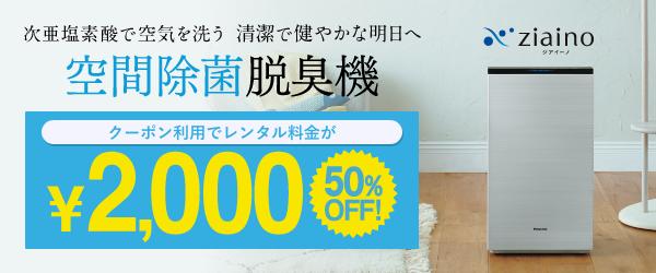 パナソニックの「次亜塩素酸 空間除菌脱臭機 ジアイーノ」が2,000円でレンタル!