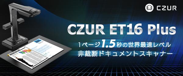 CZUR ET16 Plus 1ページ1.5秒の世界最速レベル 非裁断ドキュメントスキャナー
