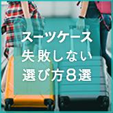 スーツケース失敗しない選び方8選