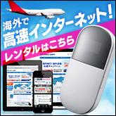 海外で高速インターネットできるWi-Fiを気軽にレンタル!