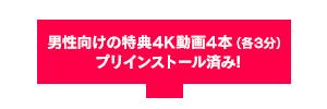 男性向けの未公開動画4本(各3分)プリインストール済み!