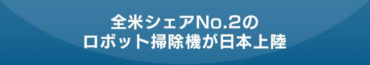 全米シェアNo.2のロボット掃除機が日本上陸