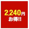 2,240円お得!!