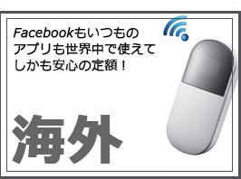 wifi海外