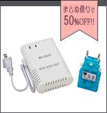 変圧器+変換プラグセット(WP-99M&MBT-WDM/WH)