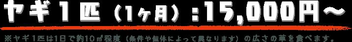 ヤギ一匹(一ヶ月):15,000円〜