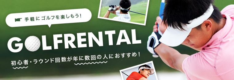 手軽に楽しくゴルフを楽しもう!ゴルフレンタル