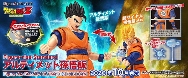 Figure-rise Standard DRAGON BALL アルティメット孫悟飯