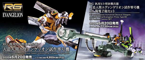 RG 人造人間エヴァンゲリオン試作零号機DX