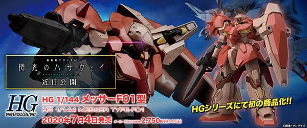 機動戦士ガンダム 閃光のハサウェイ メッサ―F01型