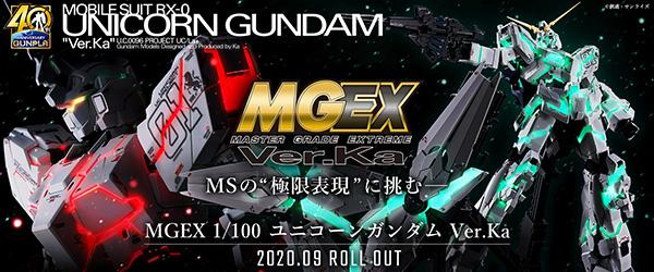 MGEX 1/100 機動戦士ガンダムUC ユニコーンガンダム Ver.Ka