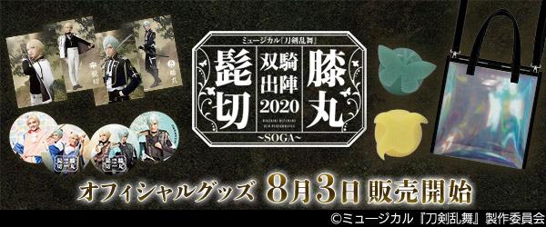 髭切膝丸 双騎出陣 2020 ~SOGA~ グッズ