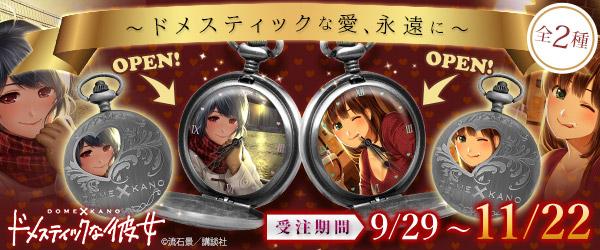 【受注生産】ドメスティックな彼女 完結記念プレミアム懐中時計