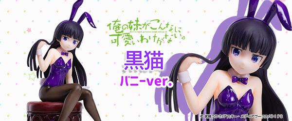 俺の妹がこんなに可愛いわけがない。「黒猫(五更瑠璃)」バニーver.リサイズ版