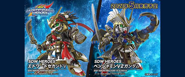 SDW HEROES SDガンダムワールド ヒーローズ ベンジャミンV2ガンダム エドワードセカンドV