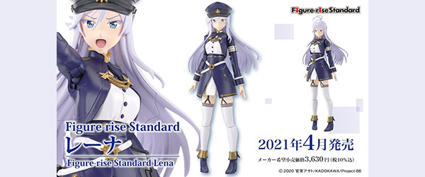 Figure-rise Standard 86-エイティシックス- レーナ