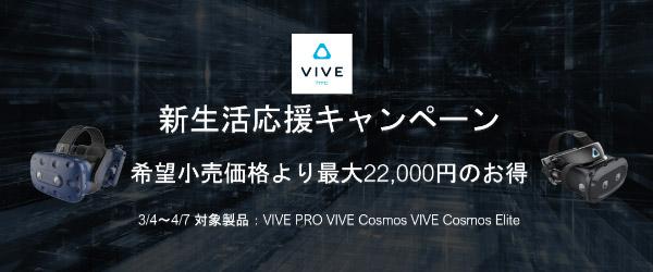 新生活応援キャンペーン VIVE 最大22%OFF