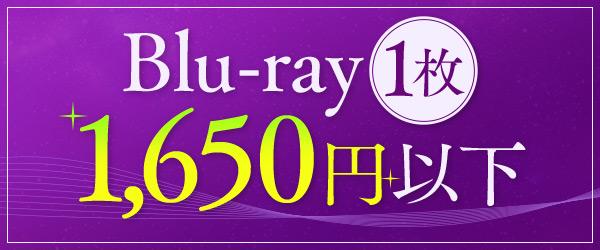 施策:Blu-ray1枚1650円以下