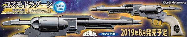 宇宙戦艦ヤマト コスモガン