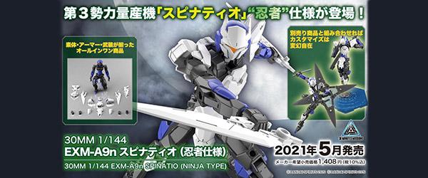 30MM 1/144 EXM-A9n スピナティオ (忍者仕様)
