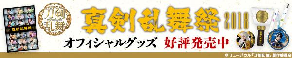 刀剣乱舞 - 真剣乱舞祭2018