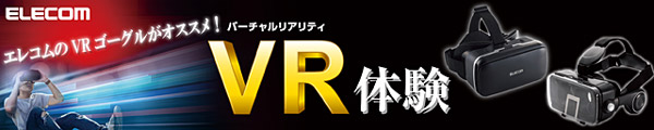 VRスコープ