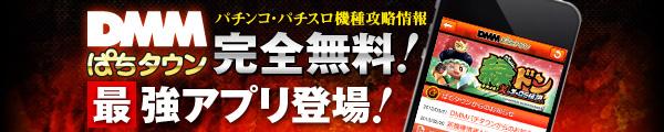 DMMぱちタウン パチンコ・パチスロ機種攻略情報 完全無料!最強アプリ登場!