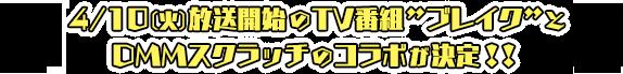 """4/10(火)放送開始のTV番組""""ブレイク""""と DMMスクラッチのコラボが決定!!"""