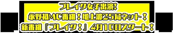 ブレイク女子出演、永野初MC番組!地上波25局ネット 新番組『ブレイク!』4月10日スタート!