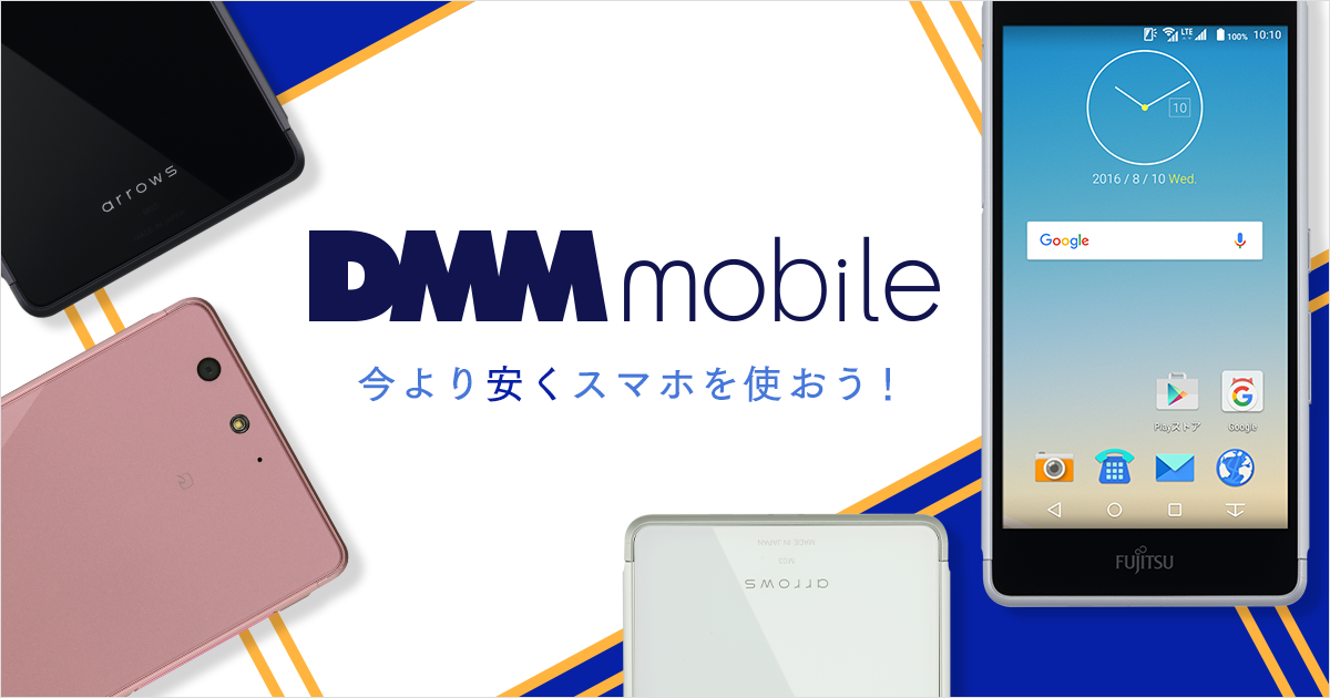 DMM mobileのイメージ