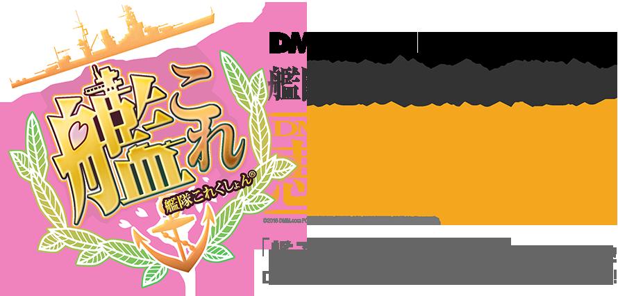 艦隊これくしょん~艦これ~ DMM.com恵比寿酒保 艦これ関連商品特設ページを緊急配備!DMM.comで取扱中の公式グッズ&書籍をご紹介します!