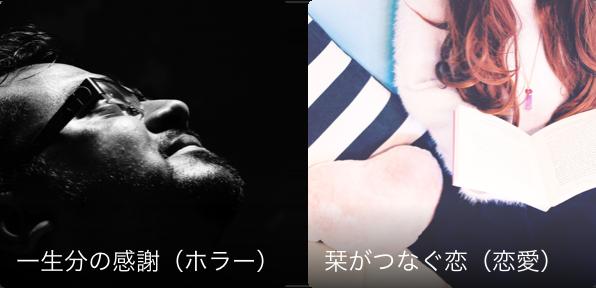 人気ストーリー『一生分の感謝(ホラー)』『栞がつなぐ恋(恋愛)』