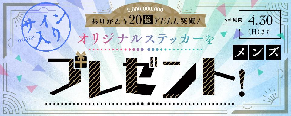メンズ限定!♡ありがとう20億YELL♡サイン付き限定オリジナルステッカーをプレゼント!
