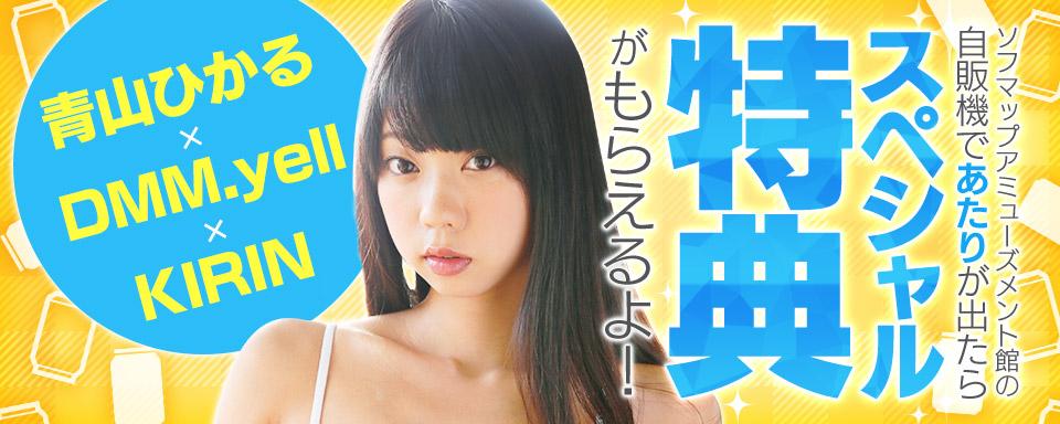 青山ひかる&DMM.yell&KIRINコラボ特典