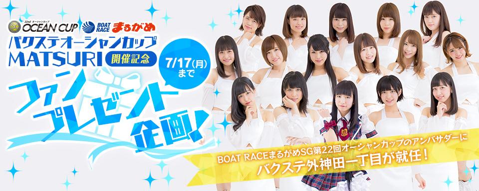 7/17に開催されるBOAT RACEまるがめSG第22回オーシャンカップ のアンバサダーにバクステ外神田一丁目が就任!