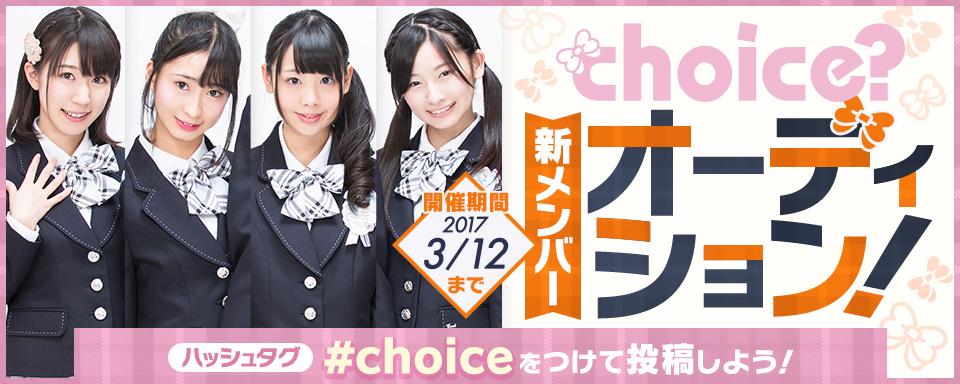 choice?新メンバーオーディション開催!