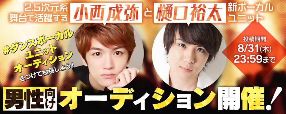 2.5次元系舞台で活躍する俳優、小西成弥と樋口裕太が新ボーカルユニットを結成! 男性向けオーディション開催