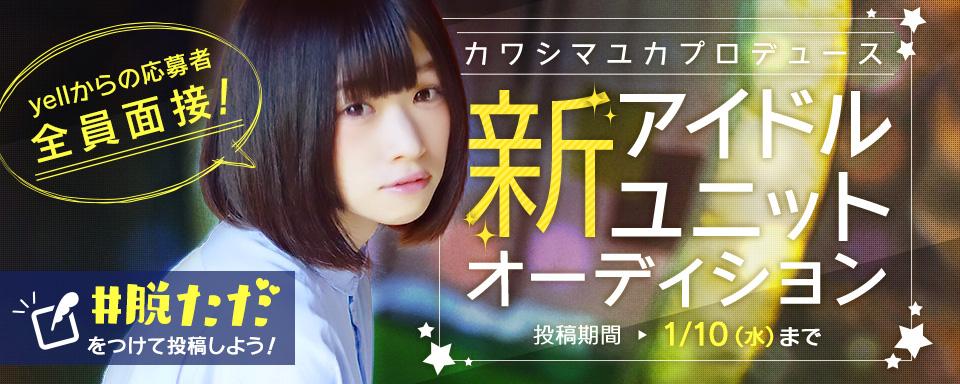【一般向け】応募者全員面接!!カワシマユカ プロデュース新アイドルユニットオーディション開催!