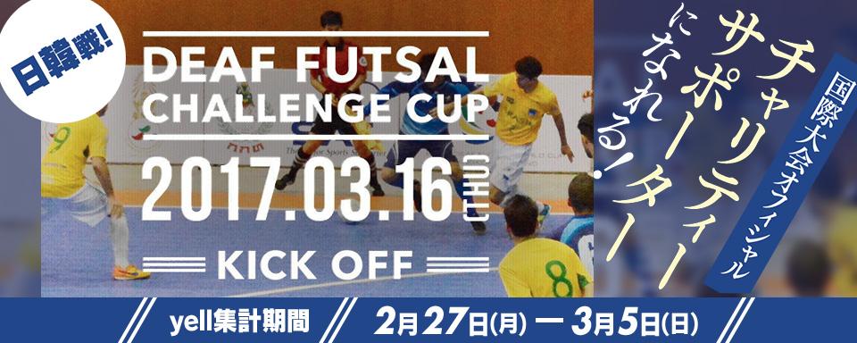 聴覚障害者がプレーするフットサル「DEAF FUTSAL」(デフフットサル)日韓戦!国際大会のオフィシャルチャリティーサポーターになれる!