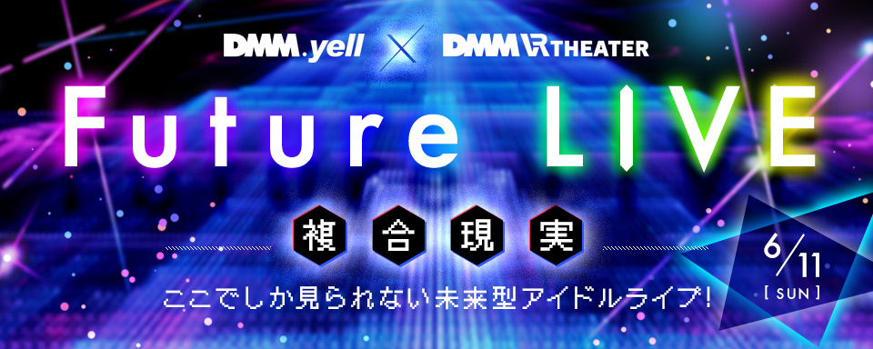 DMM.yell×DMM VR THEATER  Future LIVE~複合現実~開催決定!
