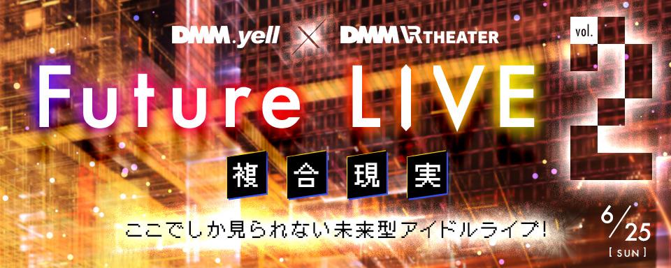 DMM.yell×DMM VR THEATER  Future LIVE~複合現実~【vol.2】開催決定!
