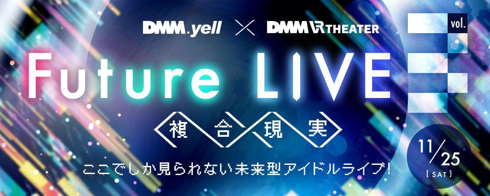 11月25日(土)DMM.yell×DMM VR THEATER  Future LIVE~複合現実~【vol.3】開催決定!