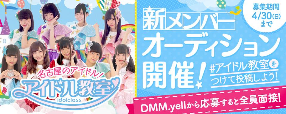 名古屋のお寿司屋さんで会えるアイドル「アイドル教室」の新メンバーオーディション開催!