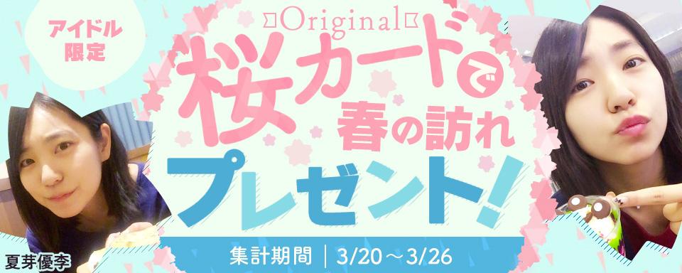【アイドル限定】大好きなアイドルから 直筆宛名入り「春の訪れをお知らせするさくらカード」をプレゼント!