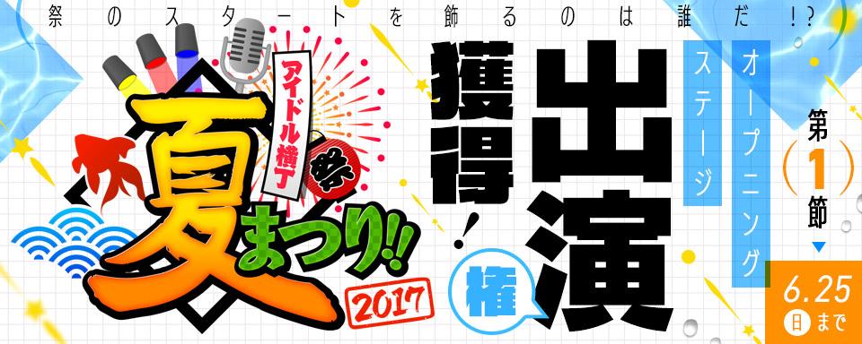 【第1節】アイドル横丁夏まつり!!〜2017〜×DMM.yell オープニングステージ出演権獲得イベント!