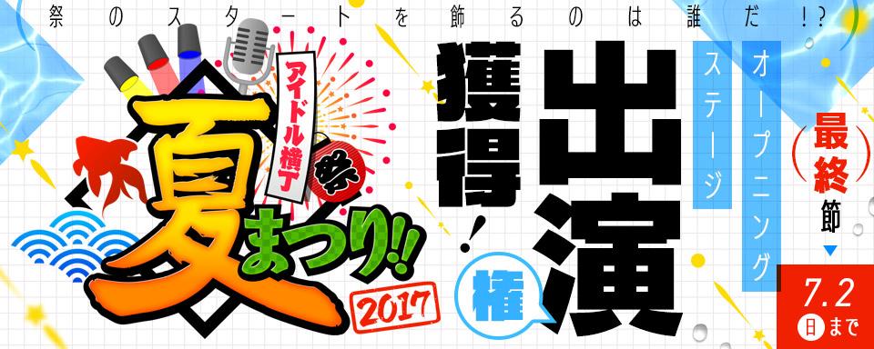 【最終節】アイドル横丁夏まつり!!〜2017〜×DMM.yell オープニングステージ出演権獲得イベント!