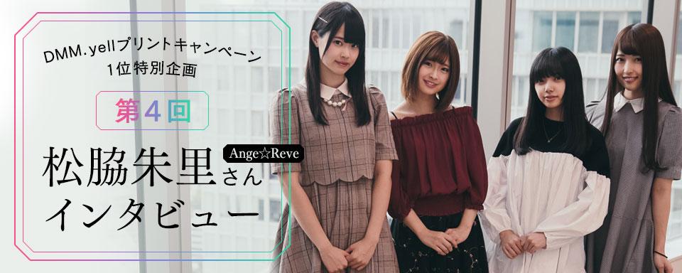 【Ange☆Reve】松脇朱里yellプリント企画1位獲得記念インタビュー公開!