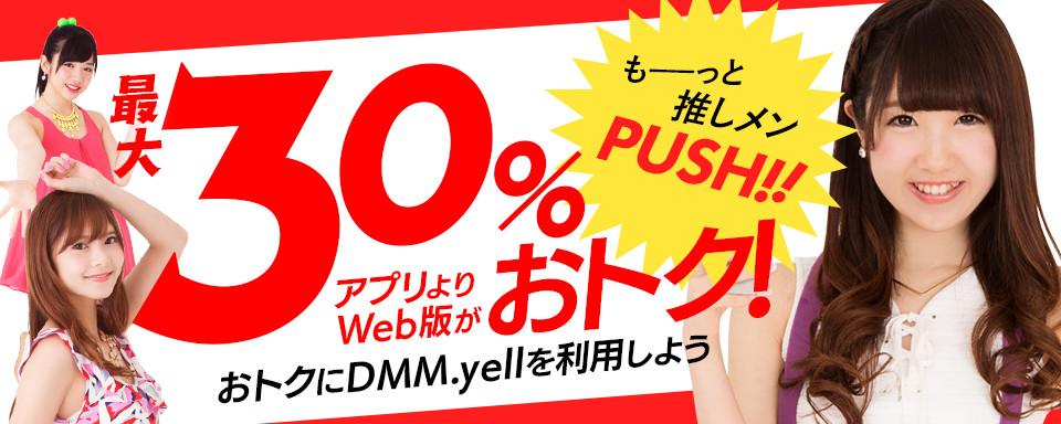 DMM.yell Web版ならアプリよりもおトクにYELLができます!好きなアイドルをたくさん応援しよう!