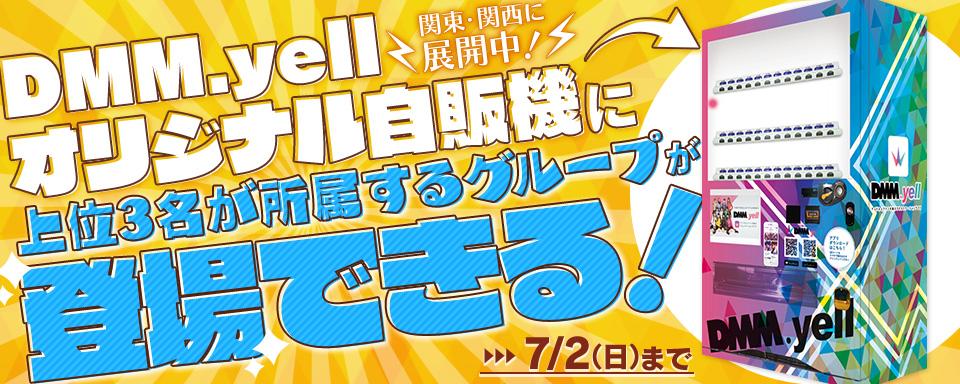 関東、関西で展開中!DMM.yellオリジナル自販機に上位3名が所属するグループが登場できる!